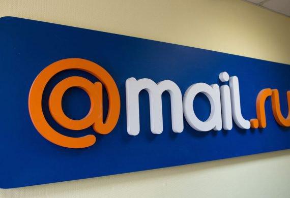 Произошла утечка информации 25 миллионов пользователей поддоменов Mail.ru