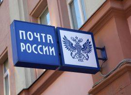 В «Почте России» опровергли данные об атаке WannaCry на корпоративные компьютеры