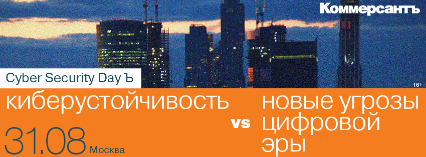 31 августа в Москве пройдет очередной Cyber Security Day «Ъ»