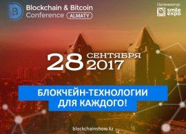 В Алматы пройдет крупная конференция, посвященная биткоину и блокчейну