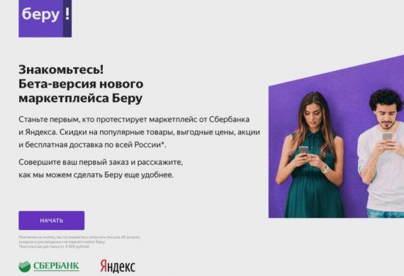 """Появился сервис """"Беру"""" от """"Сбербанка"""" и """"Яндекса"""""""