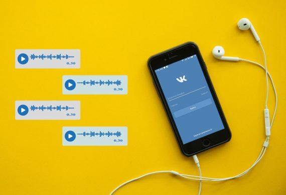 Утечка голосовых сообщений «ВКонтакте»