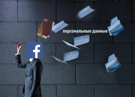 Исследователи обнаружили 540 миллионов записей пользователей Facebook на открытых серверах