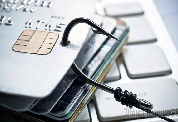 Новая схема увода денег с банковских карт