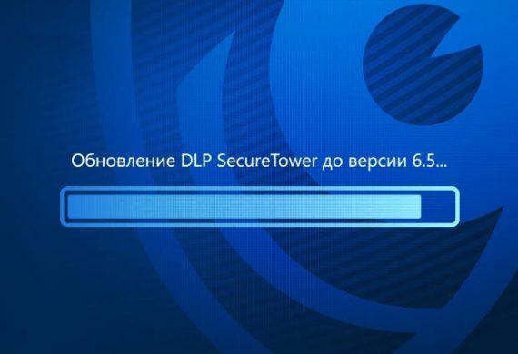 Falcongaze SecureTower 6.5 — лучше контроль, сильнее защита