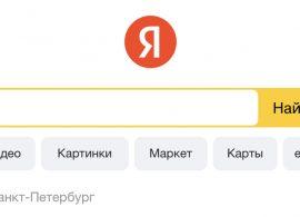 Яндекс борется с крупнейшей DDoS-атакой в истории российского Интернета